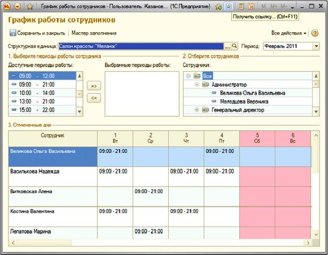 Программы Для Составления Графиков Работы Сотрудников